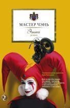 Мастер Чэнь - Этна' обложка книги