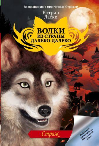 Ласки Кэтрин - Страж обложка книги