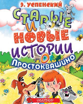Успенский Э.Н. - Старые и новые истории о Простоквашино обложка книги