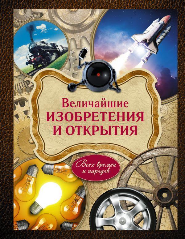 Величайшие изобретения и открытия Ивашкова Татьяна Борисовна, Ратина А.А.