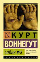 Воннегут К. - Бойня №5' обложка книги