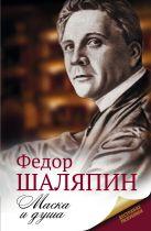 Шаляпин Ф. - Маска и душа' обложка книги
