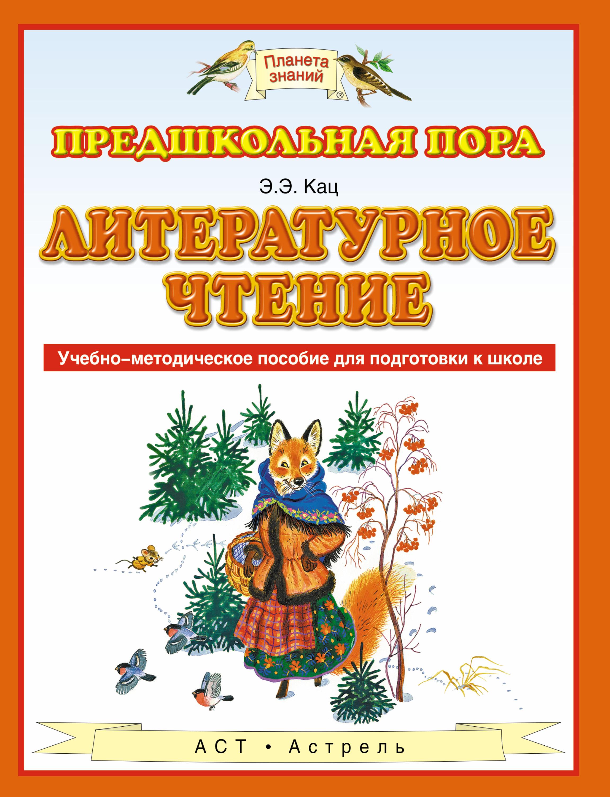 Кац Э.Э. Литературное чтение. 5–7 лет. Учебно-методическое пособие для подготовки к школе