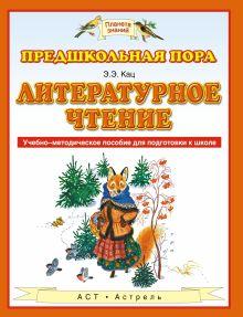 Литературное чтение. 5–7 лет. Учебно-методическое пособие для подготовки к школе