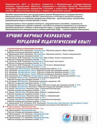 Окружающий мир. 1 класс. Рабочая тетрадь для проверки знаний Н.Ф. Виноградова