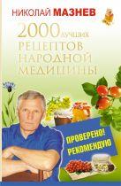 Мазнев Н.И. - 2000 лучших рецептов народной медицины' обложка книги