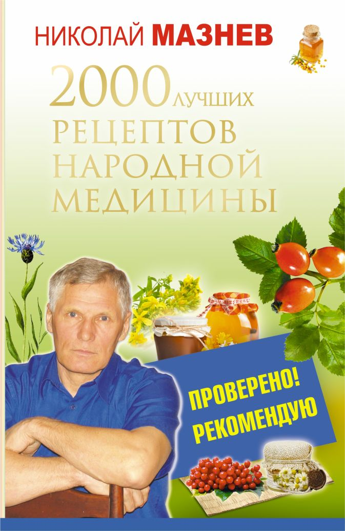 Мазнев Н.И. - 2000 лучших рецептов народной медицины обложка книги