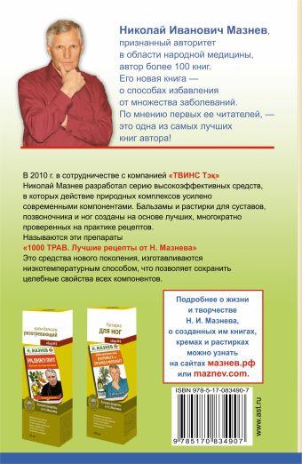 2000 лучших рецептов народной медицины Мазнев Н.И.