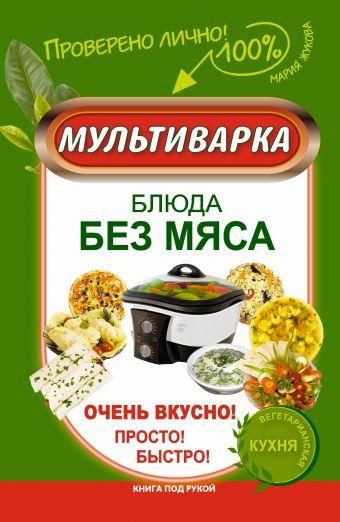 Мультиварка. Блюда без мяса. Очень вкусно! Просто! Быстро! Мария Жукова