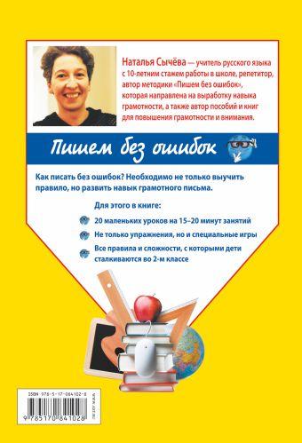 Рабочая тетрадь для тренировки грамотности. 2-й класс Наталия Сычева