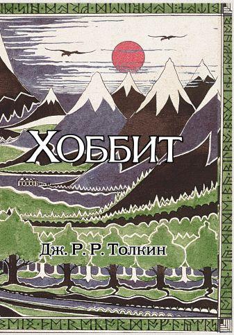 Дж. Р.Р. Толкин - Хоббит обложка книги