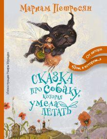 Сказка про собаку, которая умела летать