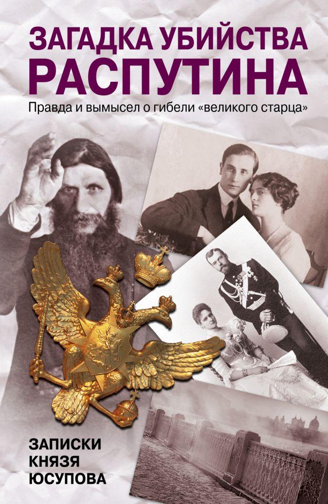 Юсупов - Загадка убийства Распутина. Записки князя Юсупова обложка книги