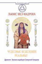 Мел-Мадрона Льюис - Чудесные исцеления реальны! Древнее Знание индейцев Северной Америки' обложка книги