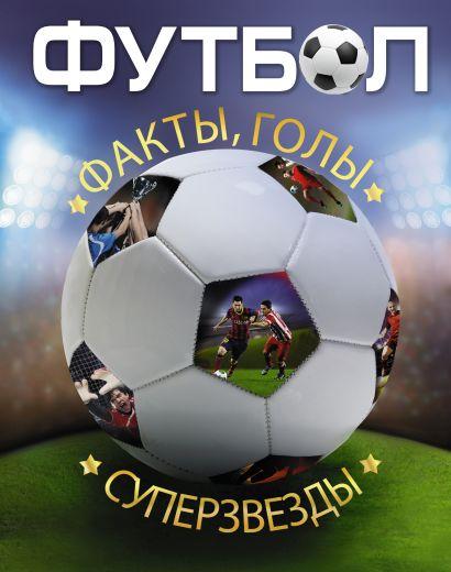 Футбол. Факты, голы, суперзвезды - фото 1