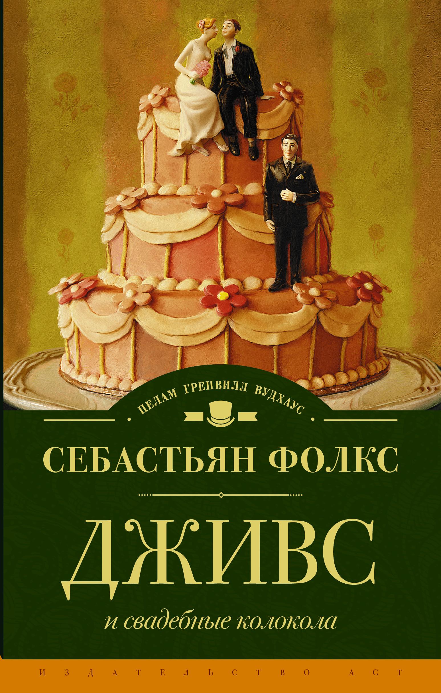 Себастьян Фолкс Дживс и свадебные колокола энтони банко хью лори от дживса и вустера до доктора хауса