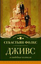 Фолкс С. - Дживс и свадебные колокола' обложка книги