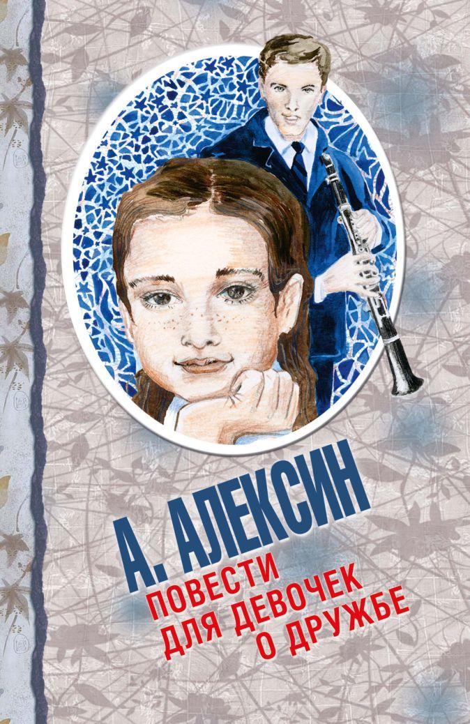 Алексин А.Г. - Повести для девочек о дружбе обложка книги