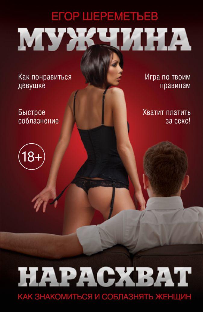 Шереметьев Егор - Мужчина нарасхват обложка книги