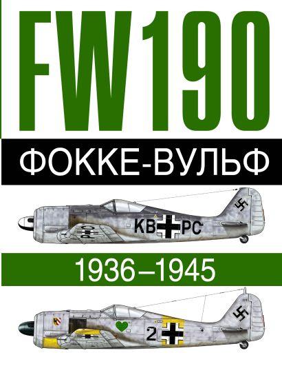 Фокке-Вульф 190 FW, 1936-1945 - фото 1