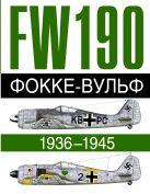 . - Фокке-Вульф 190 FW, 1936-1945' обложка книги