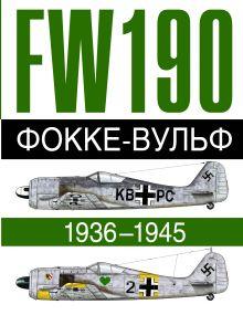 Самолеты Второй мировой войны