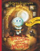 Марина Зельдина - Приключения мыльного пузырика Афанасия' обложка книги