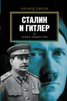 Овери Ричард - Сталин и Гитлер' обложка книги