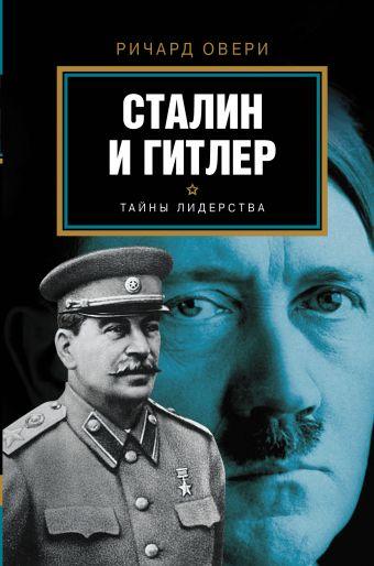 Сталин и Гитлер Овери Ричард