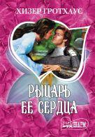 Гротхаус Х. - Рыцарь ее сердца' обложка книги