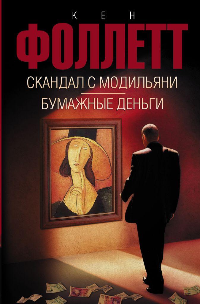 Кен Фоллетт - Скандал с Модильяни; Бумажные деньги обложка книги