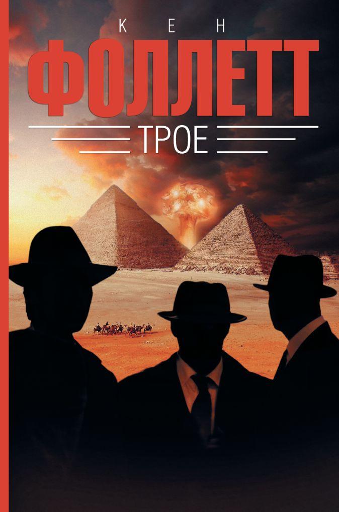 Кен Фоллетт - Трое обложка книги