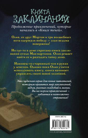 Книга заклинаний Уэст Жаклин