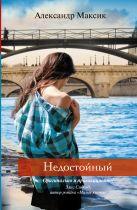 Максик А. - Недостойный' обложка книги