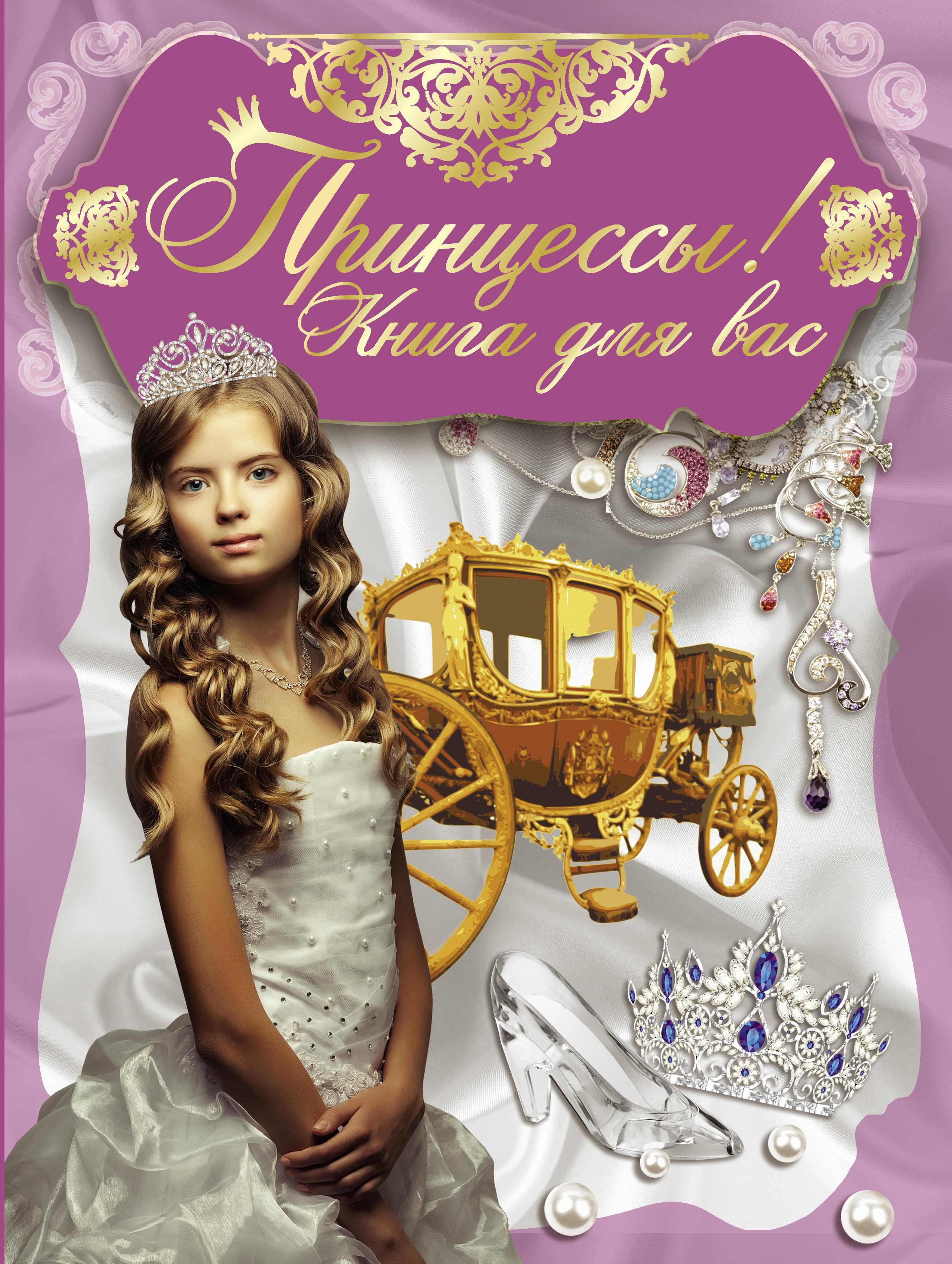 Купить со скидкой Принцессы, книга для вас!