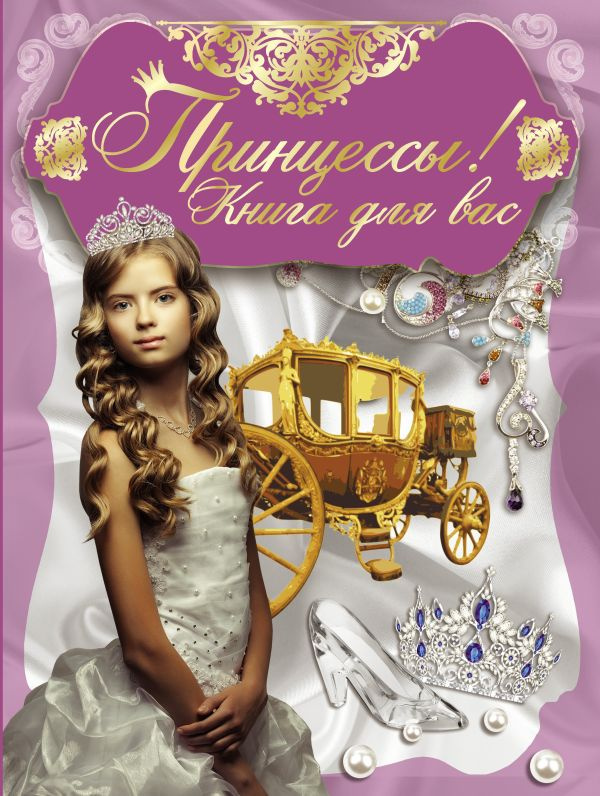 Принцессы, книга для вас! .