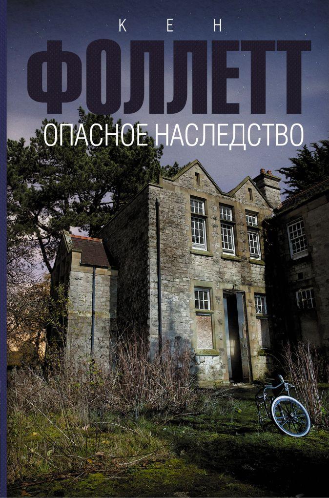 Кен Фоллетт - Опасное наследство обложка книги
