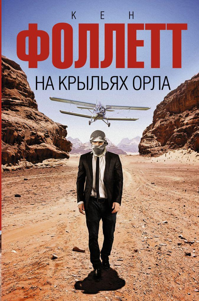 Кен Фоллетт - На крыльях орла обложка книги