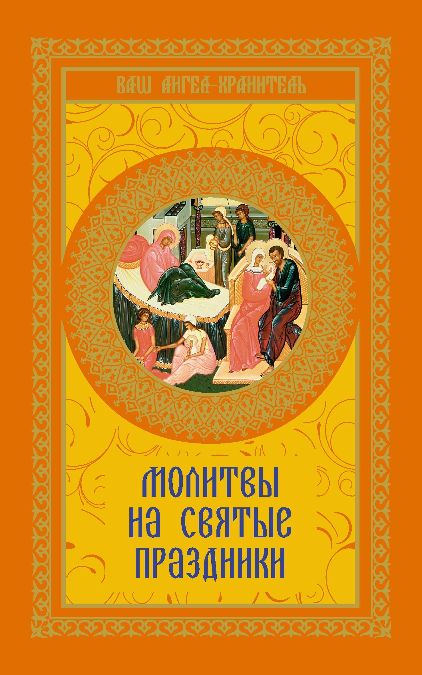 . Молитвы на святые праздники