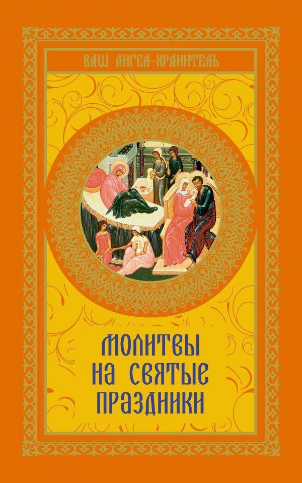 Молитвы на святые праздники .