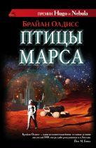 Олдисс Б. - Птицы Марса' обложка книги