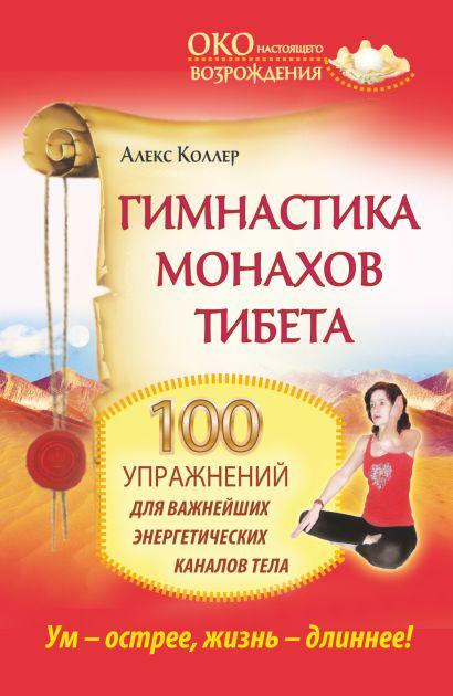 Гимнастика монахов Тибета. 100 упражнений для важнейших энергетических каналов тела. - фото 1