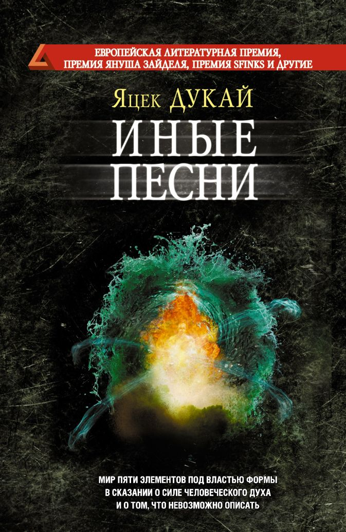 Яцек Дукай - Иные песни обложка книги