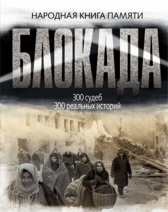 Константинов А.Д. - Блокада обложка книги