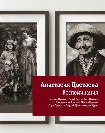 Цветаева А.И. - Воспоминания обложка книги