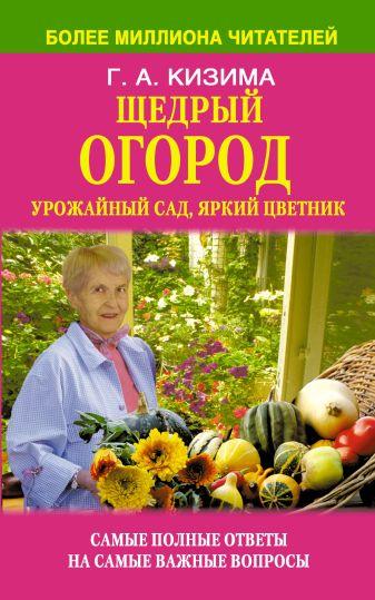 Кизима Г.А. - Щедрый огород, урожайный сад, яркий цветник в вопросах и ответах обложка книги