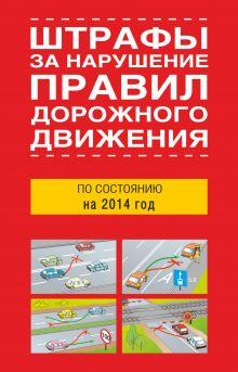 Штрафы за нарушение правил дорожного движения по состоянию на 2014 года