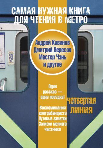 Самая нужная книга для чтения в метро. Четвертая линия Кивинов А.