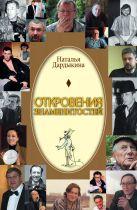 Наталья Александровна Дардыкина - Откровения знаменитостей' обложка книги