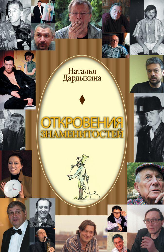 Наталья Александровна Дардыкина - Откровения знаменитостей обложка книги